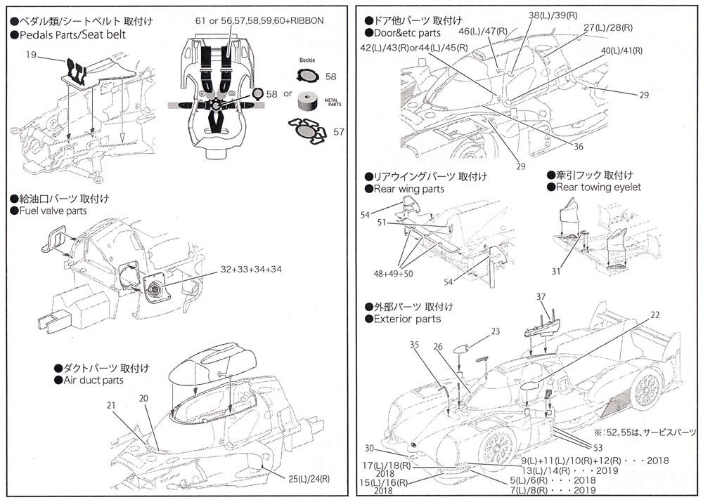トヨタ TS050 アップグレードパーツエッチング(スタジオ27ツーリングカー/GTカー デティールアップパーツNo.FP24215)商品画像_2