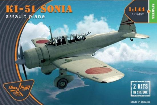日本陸軍 Ki-51 九九式襲撃機プラモデル(クリアープロップ1/72 スケールモデルNo.CP72011)商品画像