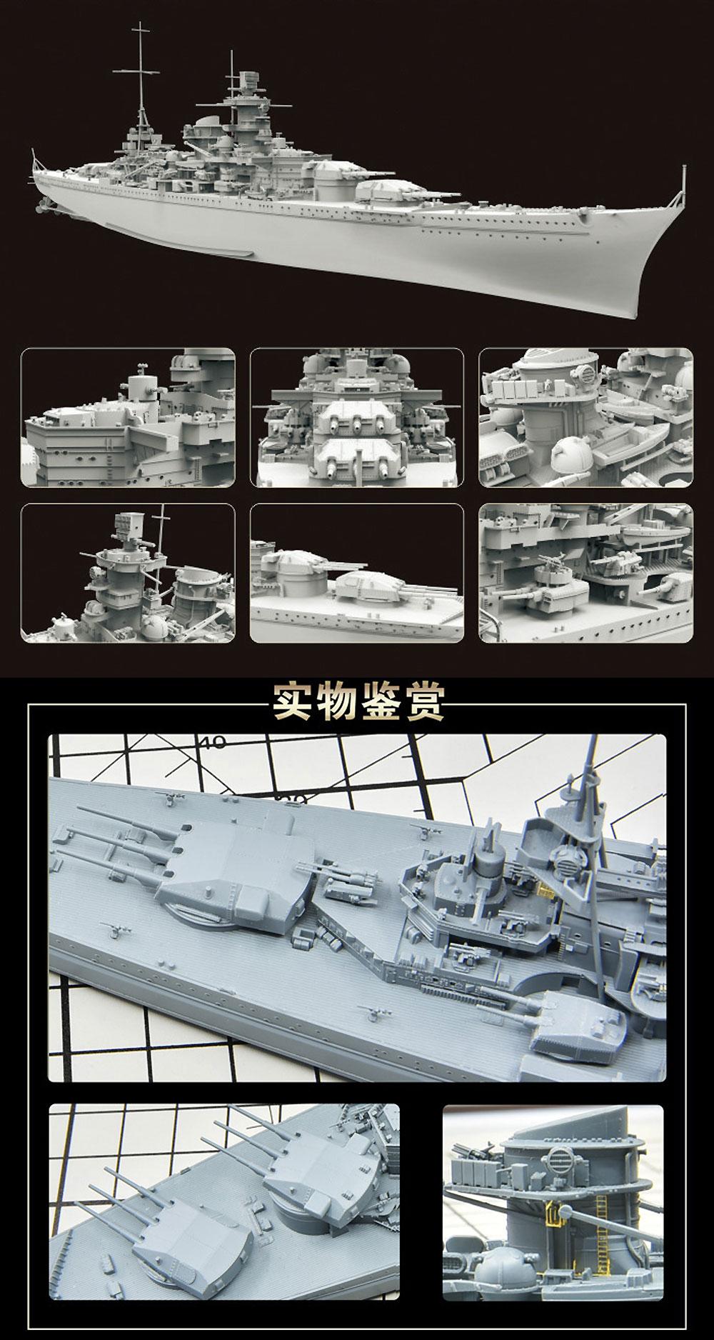 ドイツ戦艦 シャルンホルスト 1943 豪華版プラモデル(フライホーク1/700 艦船No.FH1148S)商品画像_2
