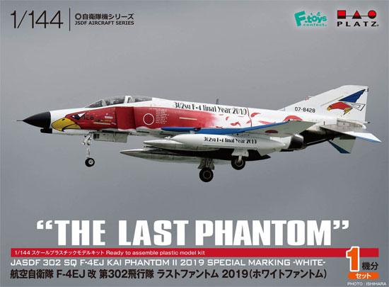 航空自衛隊 F-4EJ改 第302飛行隊 ラストファントム 2019 ホワイトファントムプラモデル(プラッツ1/144 自衛隊機シリーズNo.PF-027)商品画像