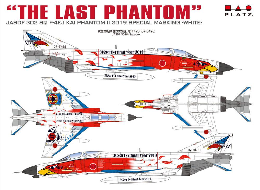航空自衛隊 F-4EJ改 第302飛行隊 ラストファントム 2019 ホワイトファントムプラモデル(プラッツ1/144 自衛隊機シリーズNo.PF-027)商品画像_1