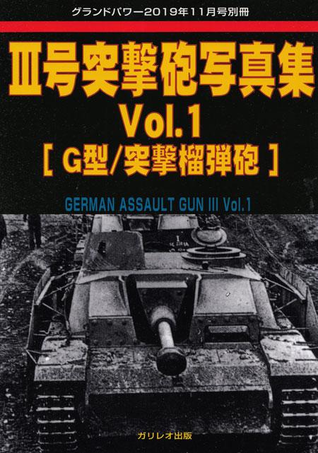 3号突撃砲写真集 Vol.1 G型/突撃榴弾砲別冊(ガリレオ出版グランドパワー別冊No.L-12/024)商品画像
