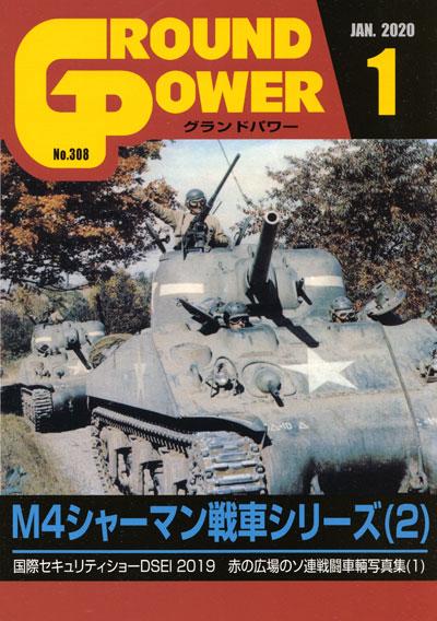 グランドパワー 2020年1月号雑誌(ガリレオ出版月刊 グランドパワーNo.308)商品画像