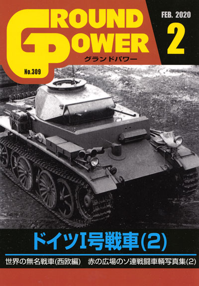 グランドパワー 2020年2月号雑誌(ガリレオ出版月刊 グランドパワーNo.309)商品画像