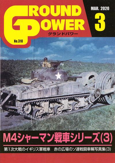 グランドパワー 2020年3月号雑誌(ガリレオ出版月刊 グランドパワーNo.310)商品画像