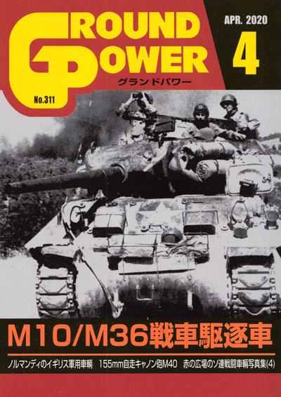 グランドパワー 2020年4月号雑誌(ガリレオ出版月刊 グランドパワーNo.311)商品画像