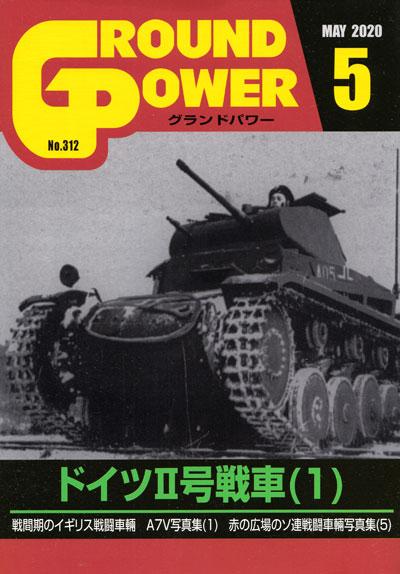 グランドパワー 2020年5月号雑誌(ガリレオ出版月刊 グランドパワーNo.312)商品画像