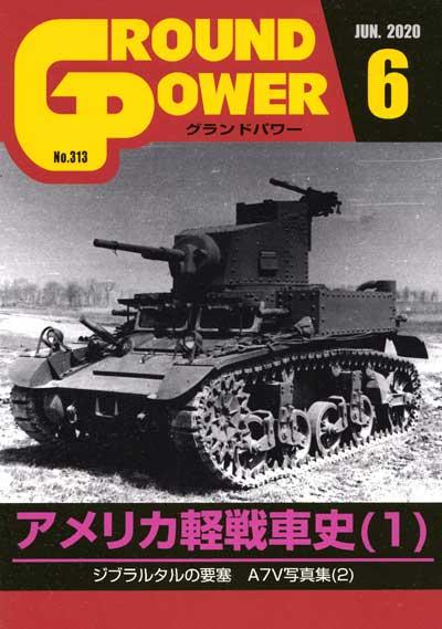 グランドパワー 2020年6月号雑誌(ガリレオ出版月刊 グランドパワーNo.313)商品画像