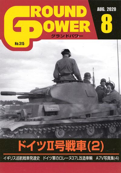 グランドパワー 2020年8月号雑誌(ガリレオ出版月刊 グランドパワーNo.315)商品画像