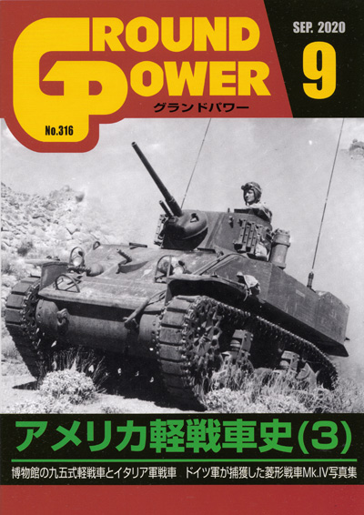 グランドパワー 2020年9月号雑誌(ガリレオ出版月刊 グランドパワーNo.316)商品画像