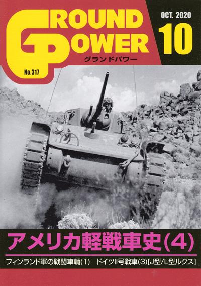 グランドパワー 2020年10月号雑誌(ガリレオ出版月刊 グランドパワーNo.317)商品画像