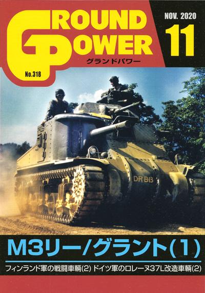 グランドパワー 2020年11月号雑誌(ガリレオ出版月刊 グランドパワーNo.318)商品画像