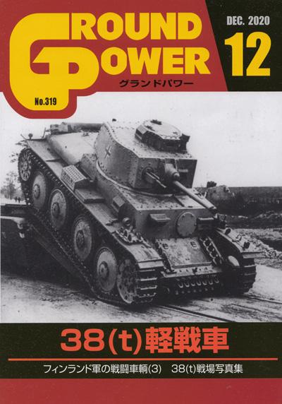 グランドパワー 2020年12月号雑誌(ガリレオ出版月刊 グランドパワーNo.319)商品画像