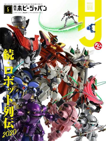 ホビージャパン 2020年5月雑誌(ホビージャパン月刊 ホビージャパンNo.611)商品画像