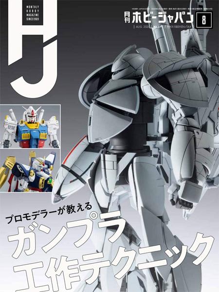 ホビージャパン 2020年8月雑誌(ホビージャパン月刊 ホビージャパンNo.614)商品画像