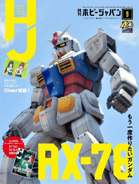 ホビージャパン 2020年9月雑誌(ホビージャパン月刊 ホビージャパンNo.615)商品画像