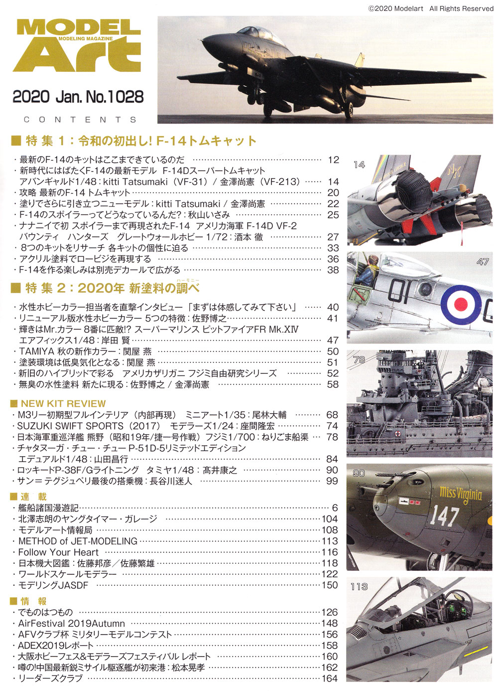 モデルアート 2020年1月号雑誌(モデルアート月刊 モデルアートNo.1028)商品画像_1