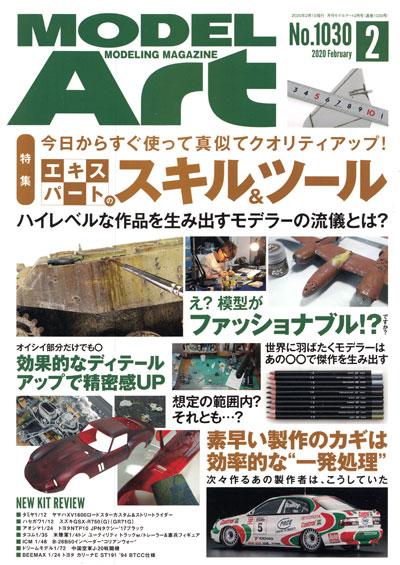モデルアート 2020年2月号雑誌(モデルアート月刊 モデルアートNo.1030)商品画像