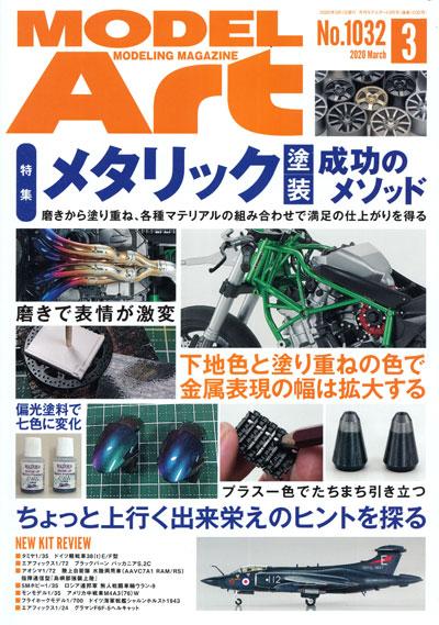 モデルアート 2020年3月号雑誌(モデルアート月刊 モデルアートNo.1032)商品画像