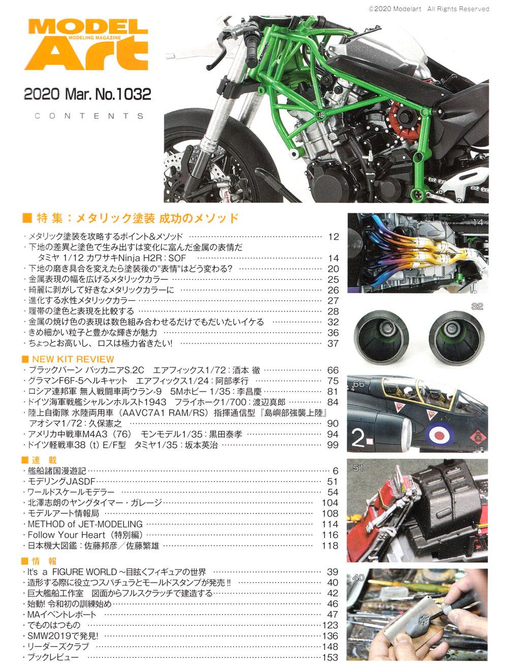 モデルアート 2020年3月号雑誌(モデルアート月刊 モデルアートNo.1032)商品画像_1