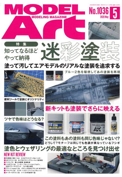 モデルアート 2020年5月号雑誌(モデルアート月刊 モデルアートNo.1036)商品画像