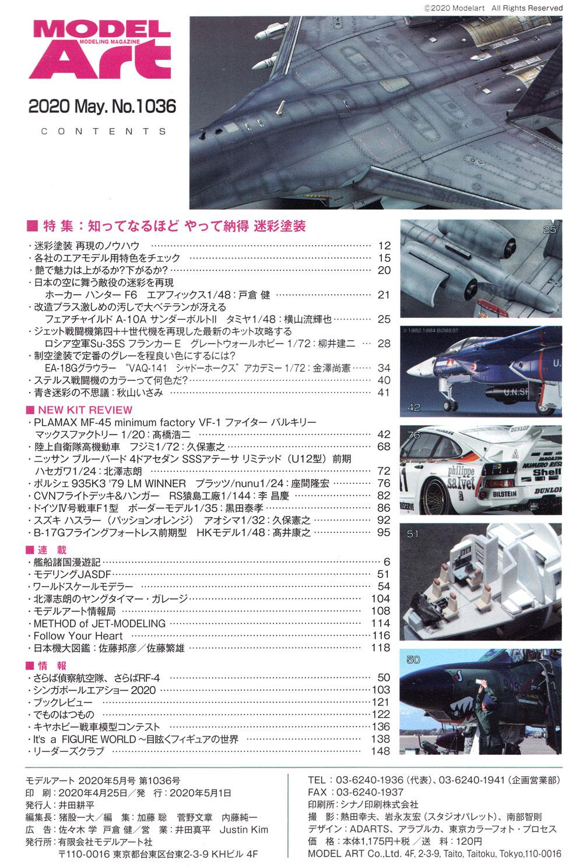 モデルアート 2020年5月号雑誌(モデルアート月刊 モデルアートNo.1036)商品画像_1