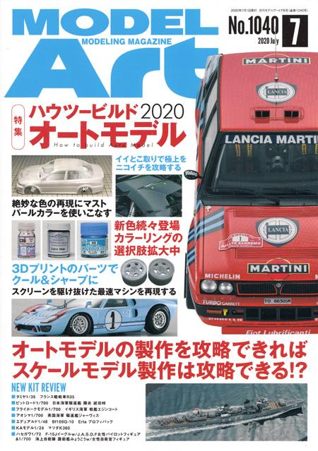 モデルアート 2020年7月号雑誌(モデルアート月刊 モデルアートNo.1040)商品画像
