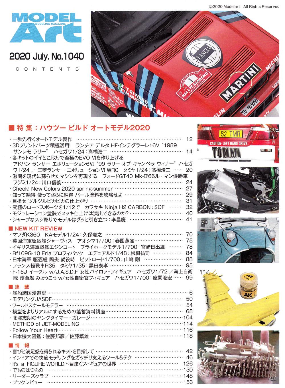 モデルアート 2020年7月号雑誌(モデルアート月刊 モデルアートNo.1040)商品画像_1