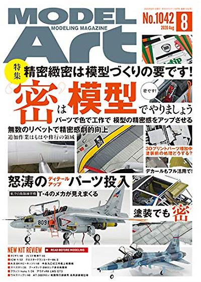 モデルアート 2020年8月号雑誌(モデルアート月刊 モデルアートNo.1042)商品画像