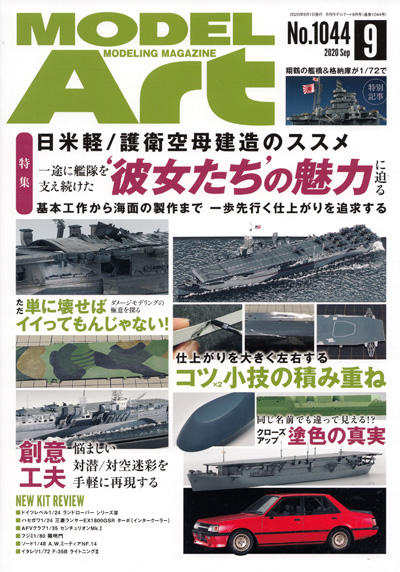 モデルアート 2020年9月号雑誌(モデルアート月刊 モデルアートNo.1044)商品画像