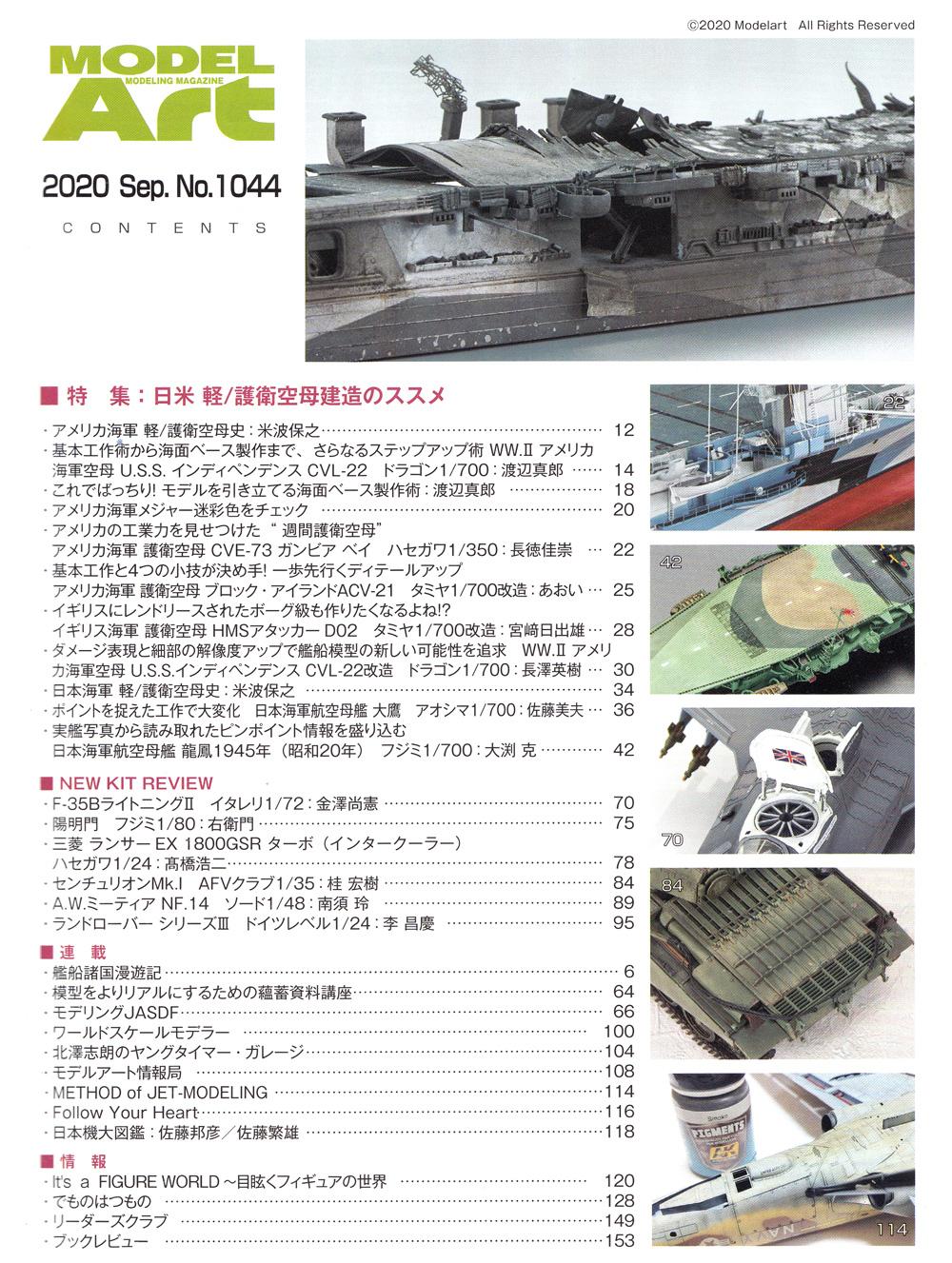 モデルアート 2020年9月号雑誌(モデルアート月刊 モデルアートNo.1044)商品画像_1