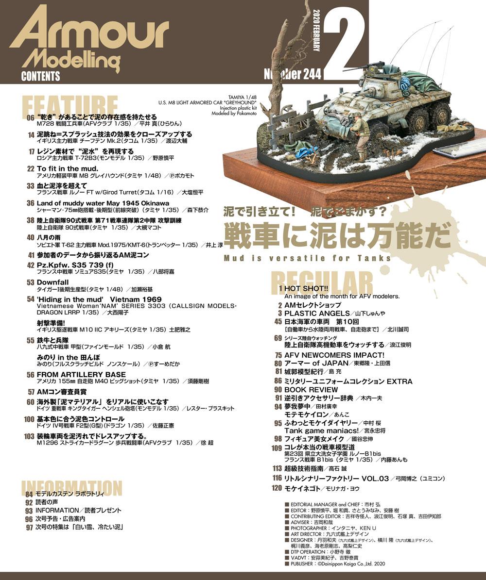 アーマーモデリング 2020年2月号雑誌(大日本絵画Armour ModelingNo.244)商品画像_1