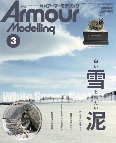 アーマーモデリング 2020年3月号雑誌(大日本絵画Armour ModelingNo.245)商品画像