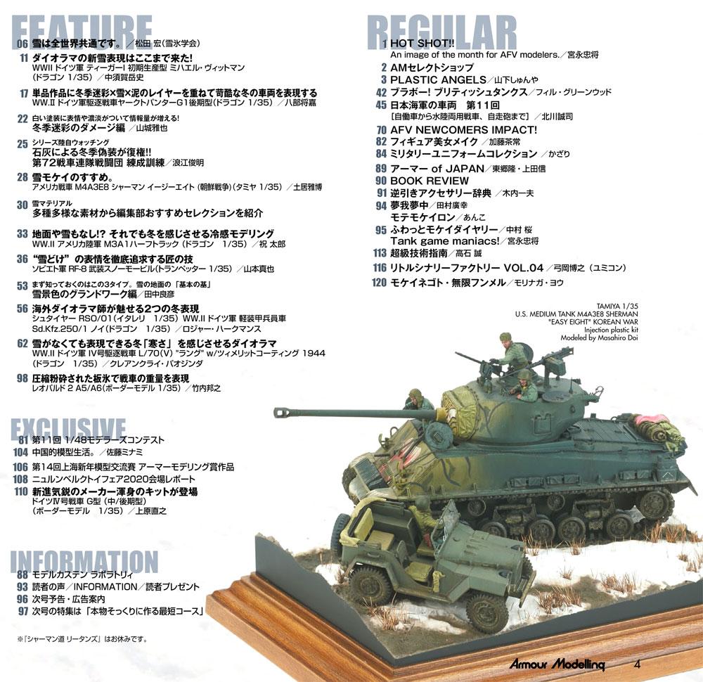 アーマーモデリング 2020年3月号雑誌(大日本絵画Armour ModelingNo.245)商品画像_1