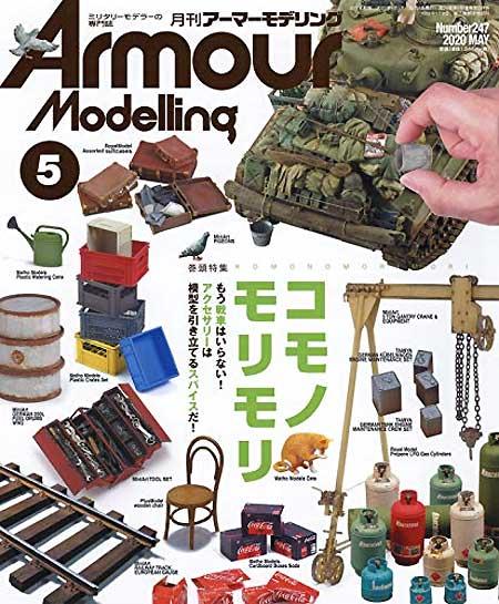 アーマーモデリング 2020年5月号雑誌(大日本絵画Armour ModelingNo.Vol.247)商品画像