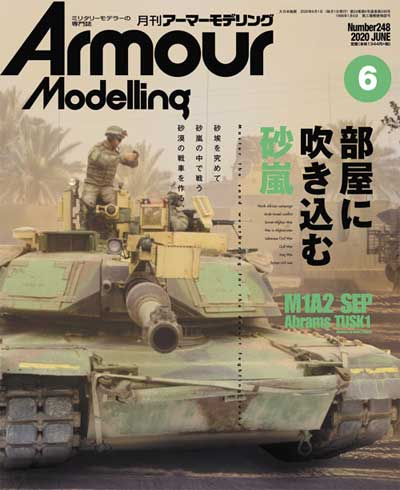 アーマーモデリング 2020年6月号雑誌(大日本絵画Armour ModelingNo.248)商品画像