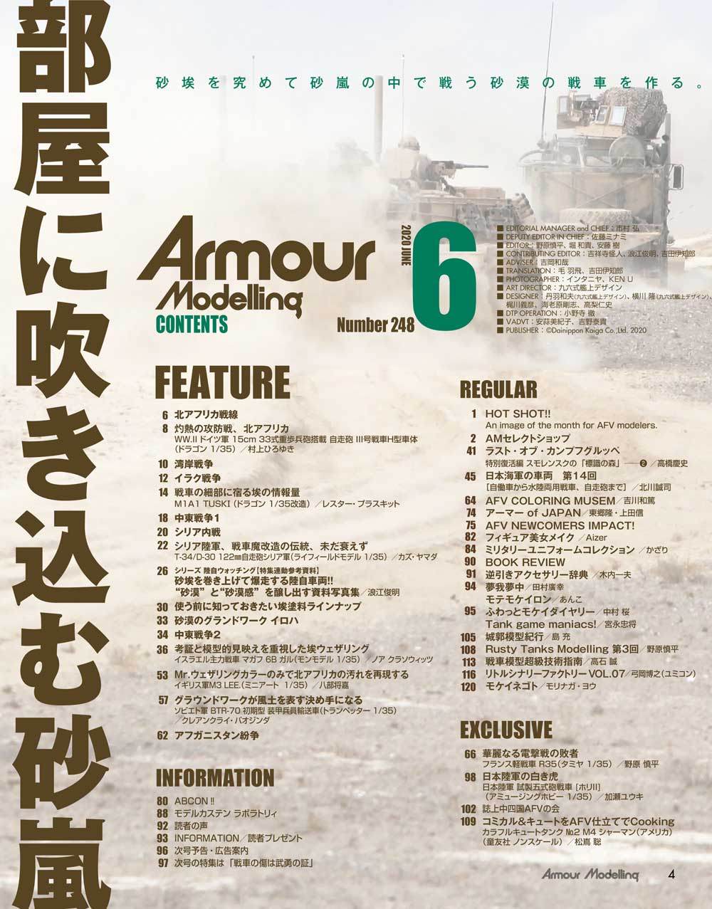 アーマーモデリング 2020年6月号雑誌(大日本絵画Armour ModelingNo.248)商品画像_1