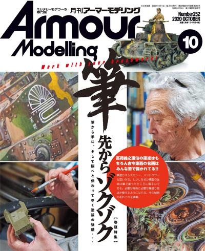 アーマーモデリング 2020年10月号雑誌(大日本絵画Armour ModelingNo.252)商品画像