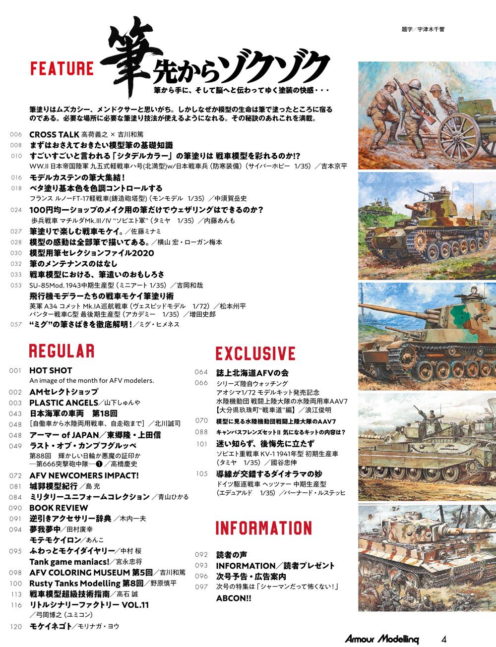 アーマーモデリング 2020年10月号雑誌(大日本絵画Armour ModelingNo.252)商品画像_1