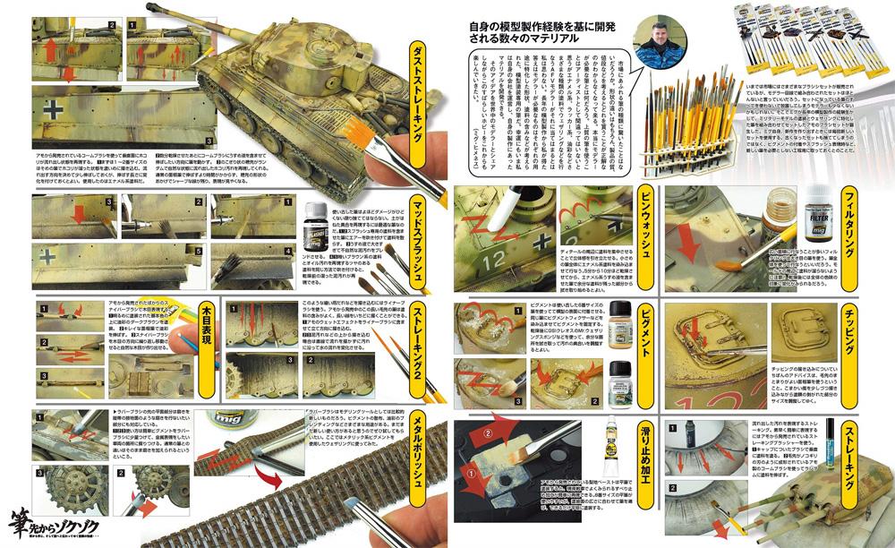 アーマーモデリング 2020年10月号雑誌(大日本絵画Armour ModelingNo.252)商品画像_2