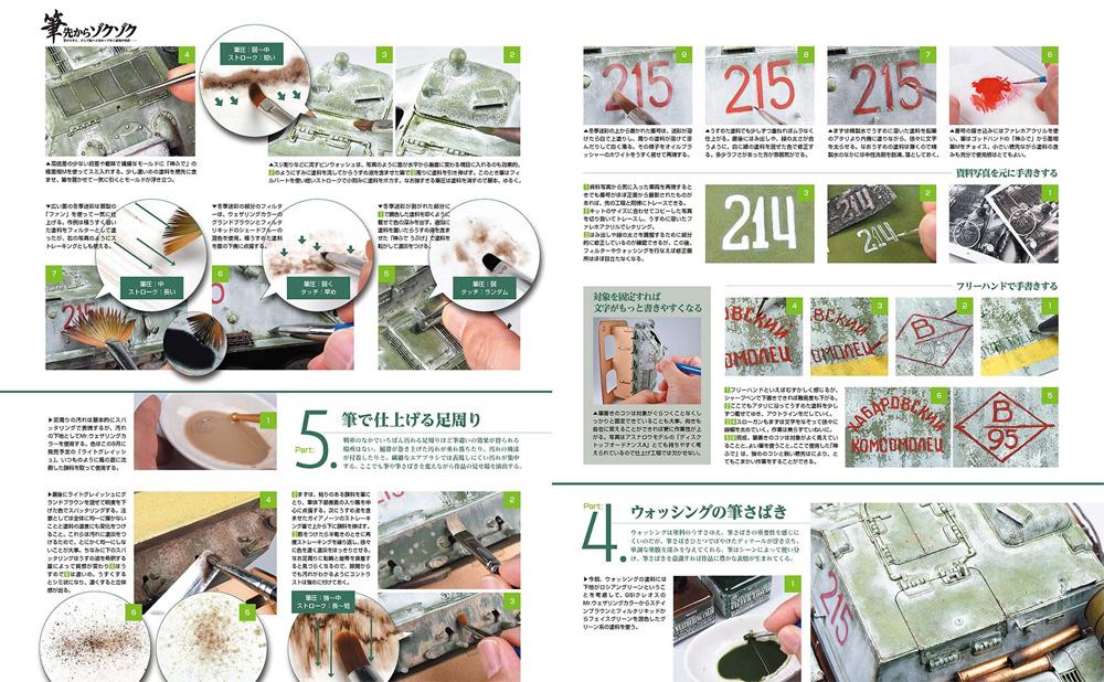 アーマーモデリング 2020年10月号雑誌(大日本絵画Armour ModelingNo.252)商品画像_3