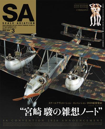 スケール アヴィエーション 2020年3月号雑誌(大日本絵画Scale AviationNo.Vol.132)商品画像