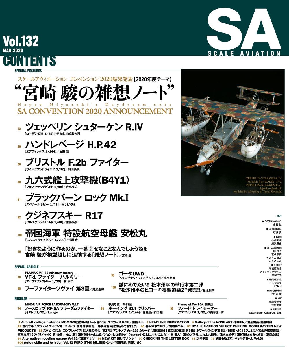 スケール アヴィエーション 2020年3月号雑誌(大日本絵画Scale AviationNo.Vol.132)商品画像_1