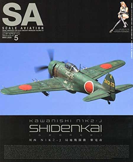 スケール アヴィエーション 2020年5月号雑誌(大日本絵画Scale AviationNo.Vol.133)商品画像