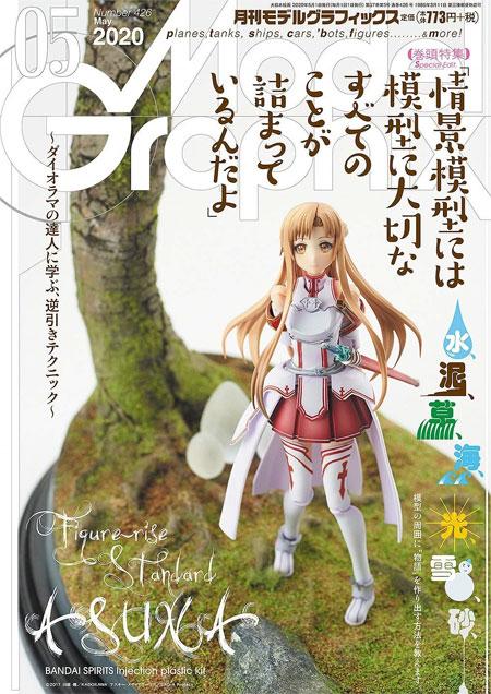 モデルグラフィックス 2020年5月号雑誌(大日本絵画月刊 モデルグラフィックスNo.426)商品画像