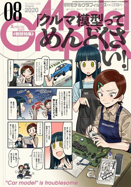 モデルグラフィックス 2020年8月号雑誌(大日本絵画月刊 モデルグラフィックスNo.429)商品画像