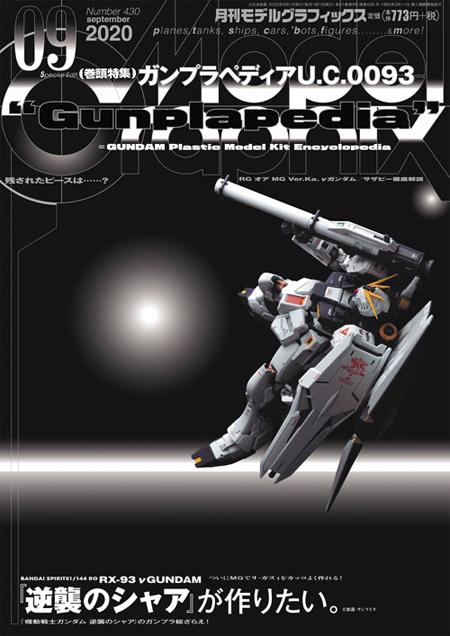 モデルグラフィックス 2020年9月号雑誌(大日本絵画月刊 モデルグラフィックスNo.430)商品画像