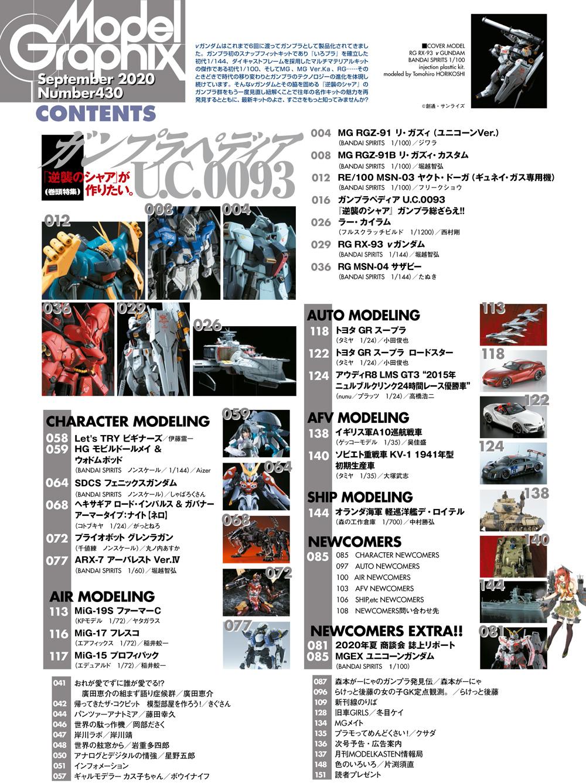 モデルグラフィックス 2020年9月号雑誌(大日本絵画月刊 モデルグラフィックスNo.430)商品画像_1