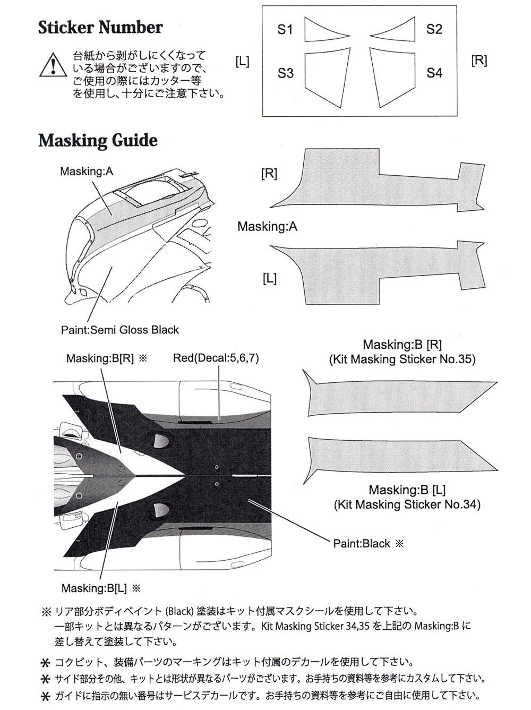 トヨタ TS050 ル・マン 2017 フルスポンサーロゴ デカールデカール(タブデザイン1/24 デカールNo.TABU-24086)商品画像_2