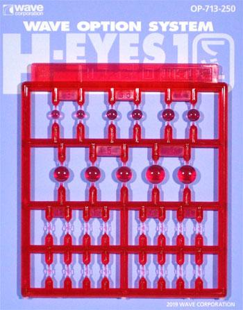 H・アイズ 1 レッドプラパーツ(ウェーブオプションシステム (プラユニット)No.OP-713)商品画像